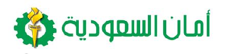 شركة امان السعودية